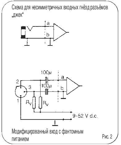 Упрощенно вот так идут цепи с фантомным питанием в микшере (как на нижнем рисунке).  Резисторы по 6,2..6,8 кОм в...